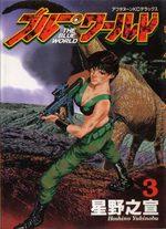 Blue World 3 Manga