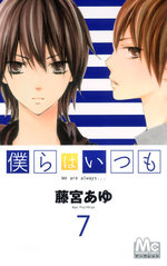 We are Always... 7 Manga