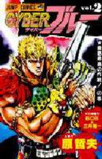 Cyber Blue 2 Manga