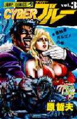 Cyber Blue 3 Manga