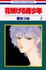 Hanasakeru Seishônen 2 Manga