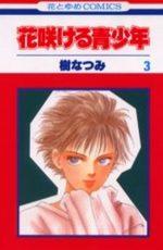 Hanasakeru Seishônen 3 Manga