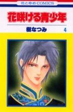 Hanasakeru Seishônen 4 Manga