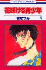 Hanasakeru Seishônen 5 Manga