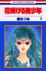 Hanasakeru Seishônen 6 Manga