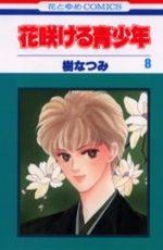 Hanasakeru Seishônen 8 Manga