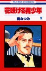 Hanasakeru Seishônen 9 Manga