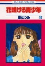 Hanasakeru Seishônen 10 Manga