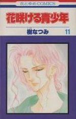Hanasakeru Seishônen 11 Manga