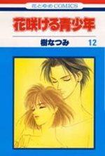 Hanasakeru Seishônen 12 Manga