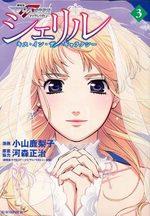Sheryl - Kiss in the Galaxy 3 Manga