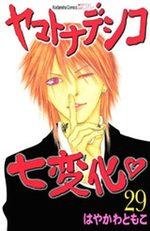 Yamato Nadeshiko 29 Manga