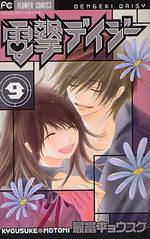 Dengeki Daisy 9 Manga