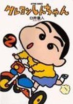 Shin Chan 2 Manga