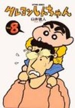 Shin Chan 8 Manga