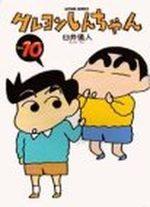 Shin Chan 10 Manga