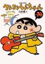 Shin Chan 14 Manga