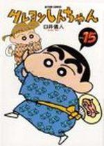 Shin Chan 15 Manga