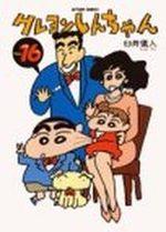 Shin Chan 16 Manga