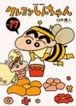 Shin Chan 17 Manga