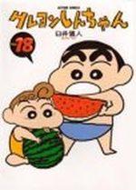 Shin Chan 18 Manga