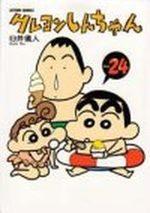 Shin Chan 24 Manga