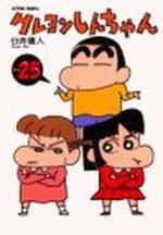 Shin Chan 25 Manga