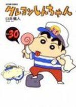 Shin Chan 30 Manga