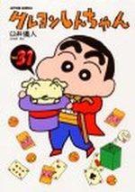 Shin Chan 31 Manga