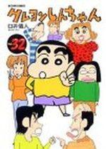 Shin Chan 32 Manga