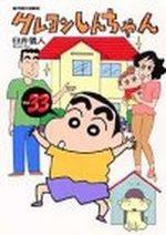 Shin Chan 33 Manga
