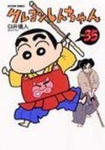 Shin Chan 35 Manga