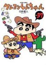 Shin Chan 37 Manga