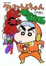 Shin Chan 38 Manga