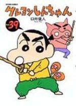 Shin Chan 39 Manga