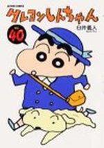 Shin Chan 40 Manga