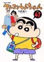 Shin Chan 41 Manga