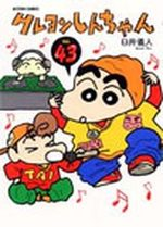 Shin Chan 43 Manga