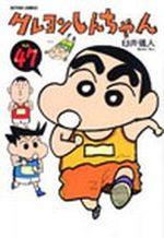 Shin Chan 47 Manga