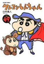 Shin Chan 49 Manga