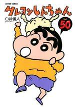 Shin Chan 50 Manga