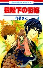 Ôkami Heika no Hanayome 4 Manga