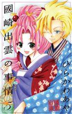 Kunisaki Izumo no Jijô 5 Manga