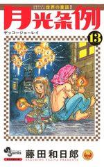 Moonlight Act 13 Manga