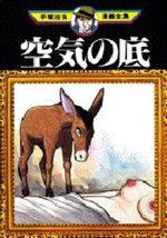 Sous notre Atmosphère 1 Manga