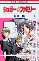 Sugar Family 4 Manga