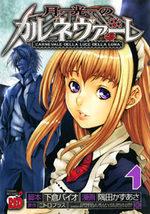Gekkou no carnevale 1 Manga