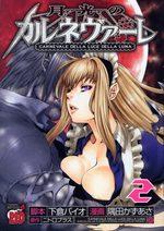 Gekkou no carnevale 2 Manga