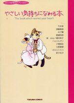 Yasashii kimochi ni nareru hon 1 Manga