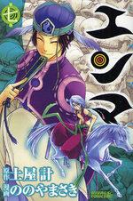 Enma 7 Manga